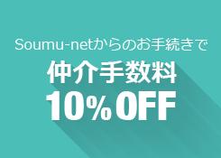 Soumu-netからのお手続きで仲介手数料10%OFF