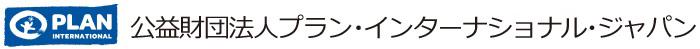 公益財団法人 プラン・インターナショナル・ジャパン