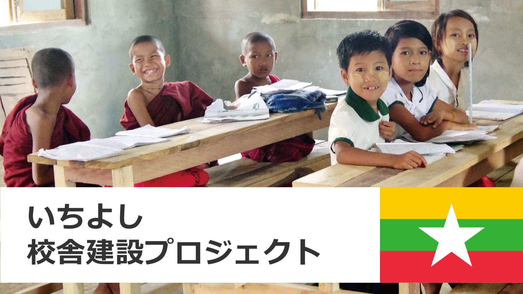 ミャンマーの子どもたちからビデオレターが届きました