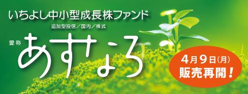いちよし中小型成長株ファンド 愛称 あすなろ 4月9日(月)販売再開!