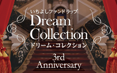 いちよしファンドラップ「ドリーム・コレクション」3周年記念特設サイトを公開!