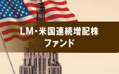 LM・米国連続増配株ファンド