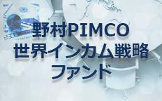 野村PIMCO・世界インカム戦略ファンド