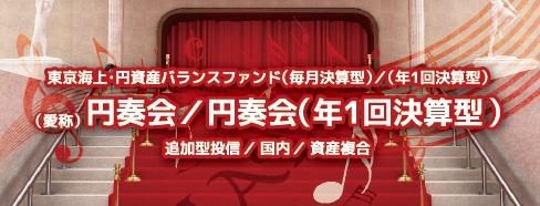 東京海上・円資産バランスファンド(年1回決算型)『愛称:円奏会(年1回決算型)』