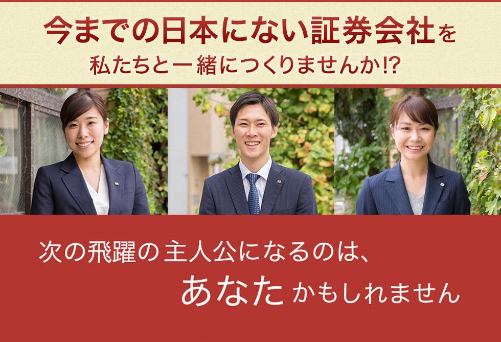今までの日本にない証券会社を私たちと一緒につくりませんか!?|いちよし証券2020年新卒採用特設サイト