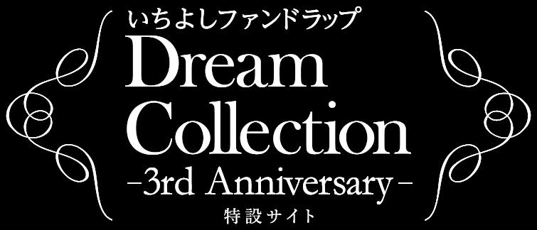 いちよしファンドラップ Dream Collection 3rd Anniversary 特設サイト