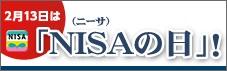 2月13日は「 NISAの日」!