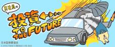 投資 TO THE FUTURE