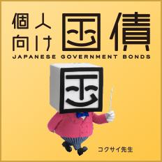 国債バナー