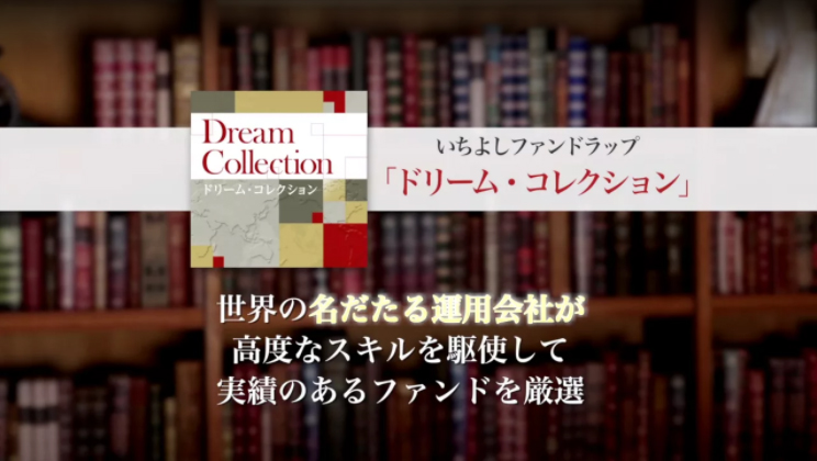 いちよしファンドラップ Dream Collection