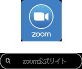 Zoomアイコン