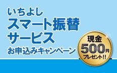 いちよしスマート振替サービス お申込みキャンペーン