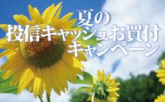 夏の投信キャッシュお買付キャンペーン