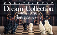 いちよしファンドラップ「ドリーム・コレクション」3周年記念キャンペーン