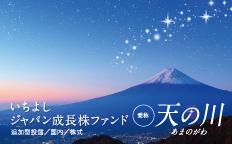 いちよしジャパン成長株ファンド愛称:天の川