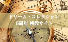 いちよしファンドラップ ドリーム・コレクション 5周年特設サイト