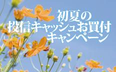 初夏の投信キャッシュお買付キャンペーン